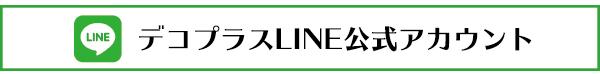 E_LINE公式アカウント
