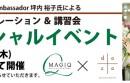 MAGIQ ブランドアンバサダー坪内裕子氏によるデモ&講習会