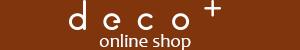 deco+onlineshop アーティフィシャルフラワーやドライフラワー、手作りキットセットなどウェディングやギフトにぴったりな小物を取り扱っています。