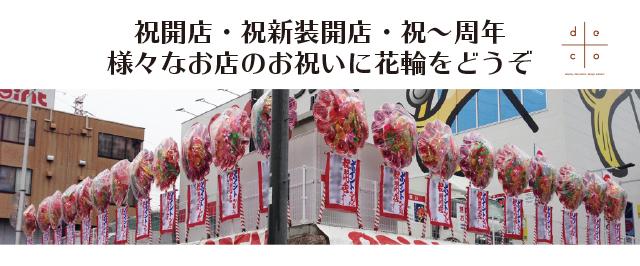 祝開店・祝新装開店祝・祝〇周年・様々なお店の御祝いに花輪をどうぞ